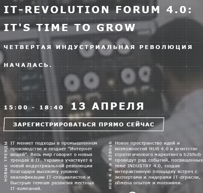 It-revolution forum